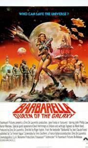 Barbarella - królowa galaktyki online / Barbarella online (1968) | Kinomaniak.pl