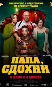 Zdychaj tatulku online / Papa, sdokhni online (2018) | Kinomaniak.pl