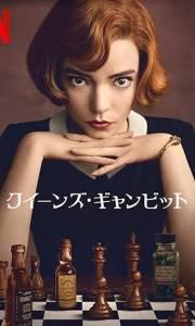 Gambit królowej online / The queen's gambit online (2020-) | Kinomaniak.pl