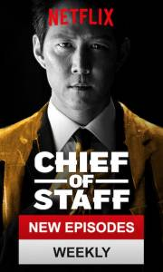 Chief of staff online / Bojwagwan online (2019-) | Kinomaniak.pl