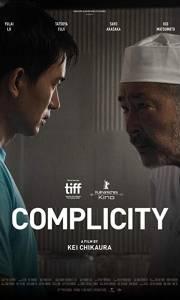 Fortunna pomyłka online / Complicity online (2018) | Kinomaniak.pl