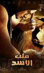 Lion's heart online / Qalb el-asad online (2013) | Kinomaniak.pl