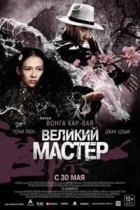 Wielki mistrz online / Yi dai zong shi online (2013) | Kinomaniak.pl