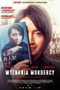 Wyznania mordercy online / 22-nenme no kokuhaku: watashi ga satsujinhan desu online (2017) | Kinomaniak.pl