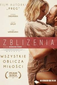 Zbliżenia online (2014) | Kinomaniak.pl