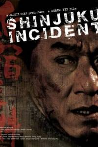 Incydent online / San suk si gin online (2009) | Kinomaniak.pl