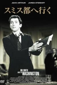 Pan smith jedzie do waszyngtonu online / Mr. smith goes to washington online (1939) | Kinomaniak.pl