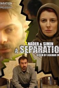 Rozstanie online / Jodaeiye nader az simin online (2011) | Kinomaniak.pl