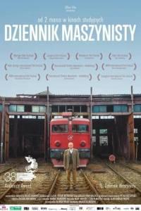 Dziennik maszynisty online / Dnevnik masinovodje online (2016)   Kinomaniak.pl