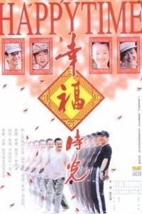 Szczęście na raty online / Xingfu shiguang online (2001) | Kinomaniak.pl