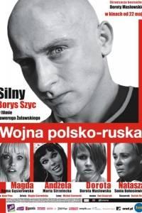 Wojna polsko-ruska online (2009) | Kinomaniak.pl