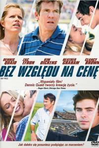 Bez względu na cenę online / At any price online (2012)   Kinomaniak.pl