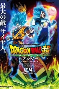 Dragon ball super: broly online (2018) | Kinomaniak.pl