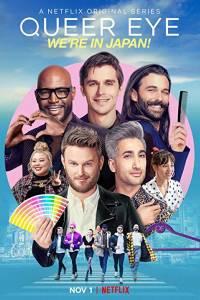 Porady różowej brygady: wycieczka do japonii! online / Queer eye: we're in japan! online (2019) | Kinomaniak.pl
