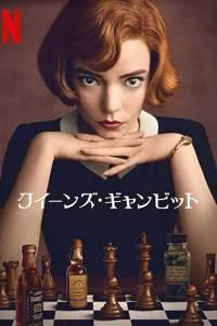 Gambit królowej online / The queen's gambit online (2020) | Kinomaniak.pl