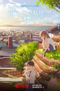 A whisker away online / Nakitai watashi wa neko o kaburu online (2020) | Kinomaniak.pl
